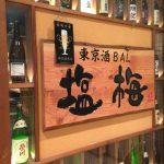 """お得!東京酒BAL「塩梅」は日本酒""""時間無制限""""飲み放題!"""