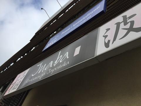稲波 閉店 (2)