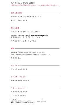 パリ→羽田 ビジネスクラス機内食アラカルト