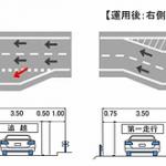 中央道【右側付加車線方式】の採用について、弱者に向けた配慮に好感