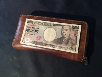 大きな財布