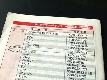 JALカード保険請求 (12)