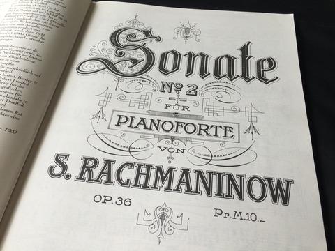ラフマニノフ ピアノソナタ2番 (1)