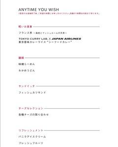 パリ→成田 ビジネスクラス機内食アラカルト