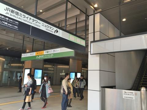新宿駅南口ミライナタワー (8)