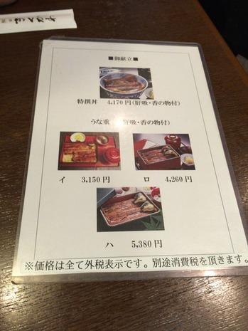 神田きくかわうな重 (4)