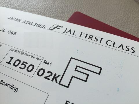 JALファーストクラス ロンドン (1)