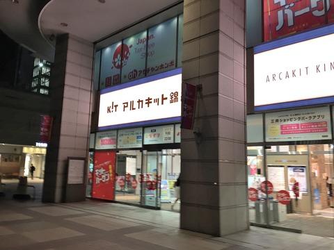 大戸屋 錦糸町 (2)