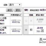 JALヘルシンキ線に787-9(SS9)導入か!?