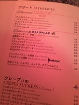 シャンゼリゼ通りの日本語メニュー有りレストランLE DEAUVULLE (3)