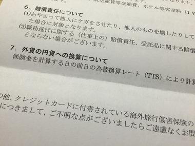 JALカード保険請求 (8)
