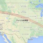 2017年8月21日のアメリカ【皆既日食】撮影に向けた旅行計画を練る
