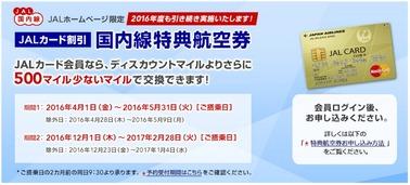 JAL国内線特典航空券ディスカウント