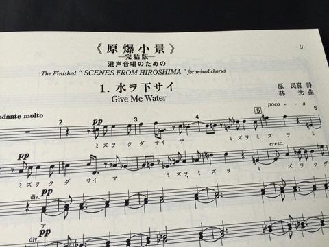 林光「原爆小景」 (3)