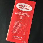 "JALカード""海外旅行保険""適用の実例"