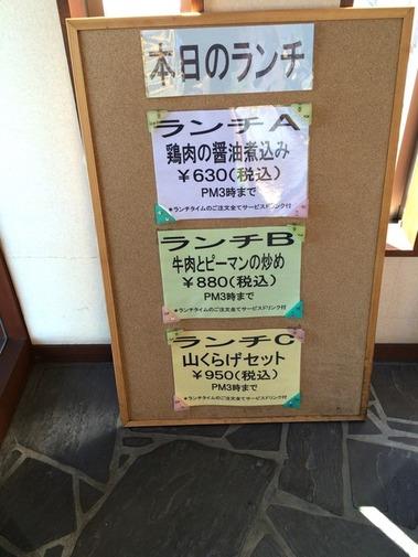 納豆汁なし味噌ラーメン (2)