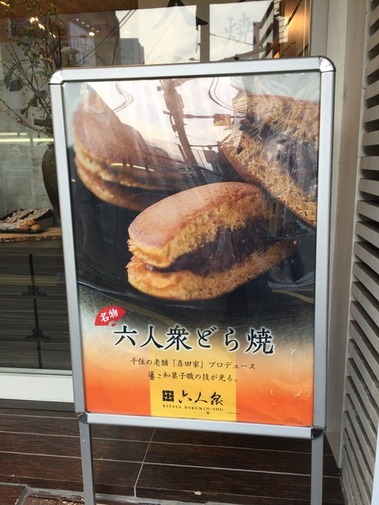 六人衆 どら焼き (14)