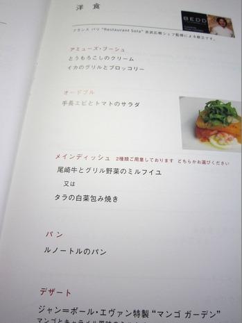 JALビジネスクラス機内食パリ成田 (26)