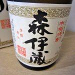 JALの機内販売でGetした「森伊蔵」を開封して飲んでみた!