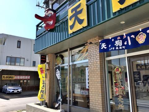 天狗納豆「そぼろ納豆」 (6)