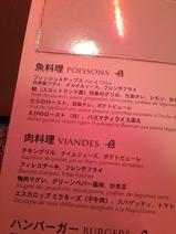 シャンゼリゼ通りの日本語メニュー有りレストランLE DEAUVULLE (2)