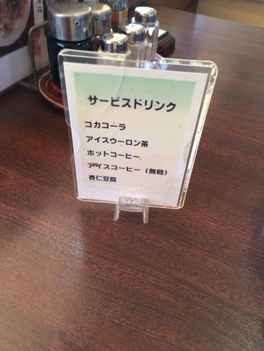納豆汁なし味噌ラーメン (10)