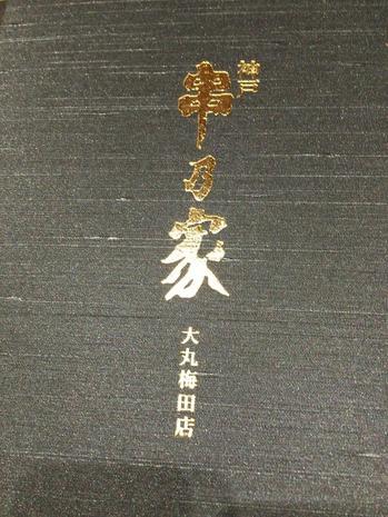 神戸串乃家 (8)