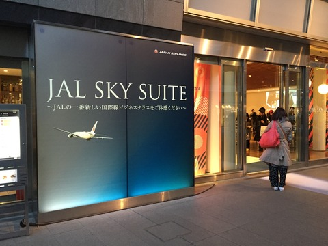 JAL Sky Suite 3 Business class (38)