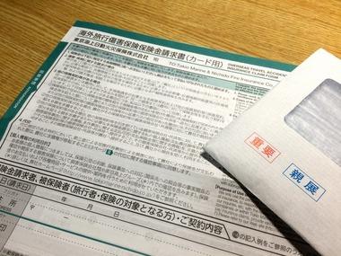 JALカード保険請求 (1)