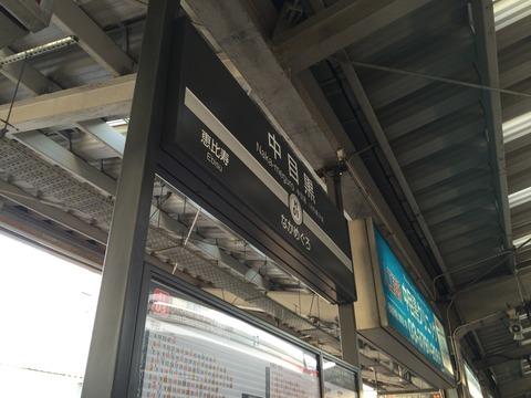 """東京音大""""中目黒""""新キャンパス (2)"""