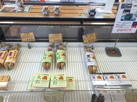 天狗納豆「そぼろ納豆」 (4)