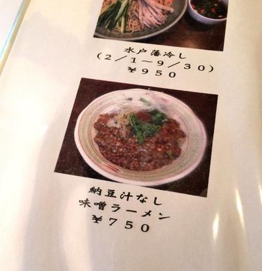 納豆汁なし味噌ラーメン (3)
