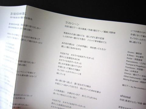 SMAPラストシーン (1)