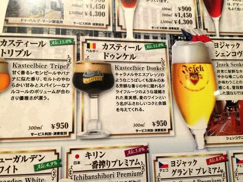 世界のビール博物館 (10)