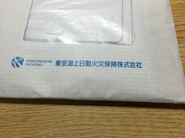 JALカード保険請求 (3)