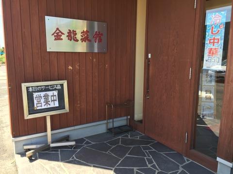 納豆汁なし味噌ラーメン (1)