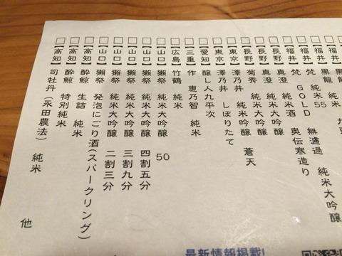 東京酒BAL塩梅 (3)