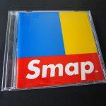 SMAP解散!CDアルバムの片隅に潜む【ラストシーン】から見直されるべき名曲たち