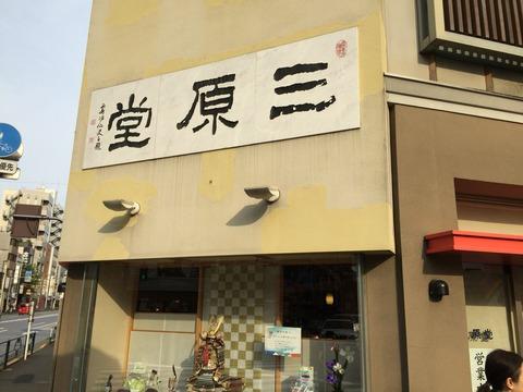 本郷三原堂 大学最中 (5)