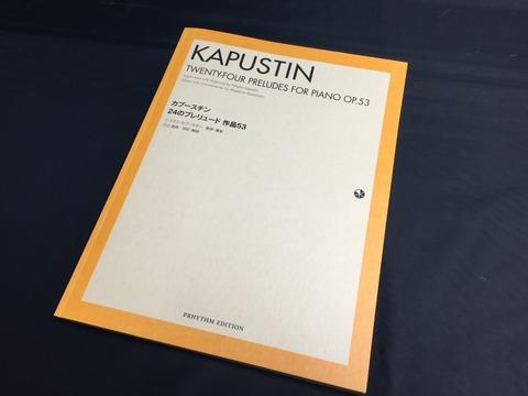カプースチン ピアノ楽譜 (1)