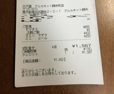 大戸屋 錦糸町 (14)