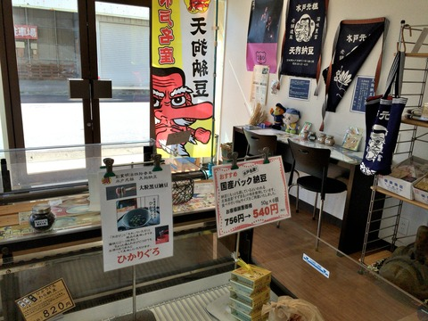 天狗納豆「そぼろ納豆」 (3)