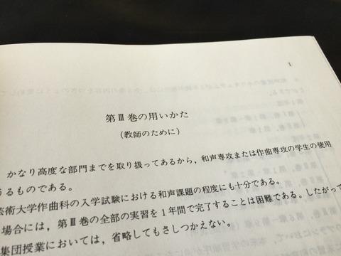 ブルーノートと調性 (4)
