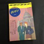 25年前に発行された「地球の歩き方」をブックオフで発見!