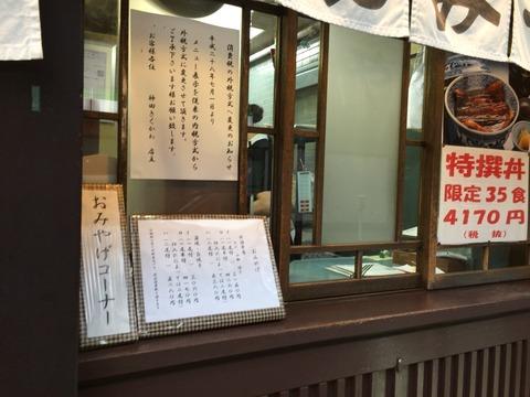 神田きくかわうな重 (3)
