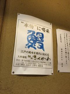神田きくかわうな重 (10)