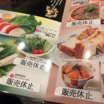 東京スカイツリー近くの「カラオケ店」軽食メニューが悲惨な件