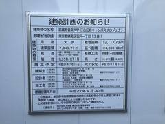 """武蔵野音楽大学""""江古田新キャンパス"""" (5)"""