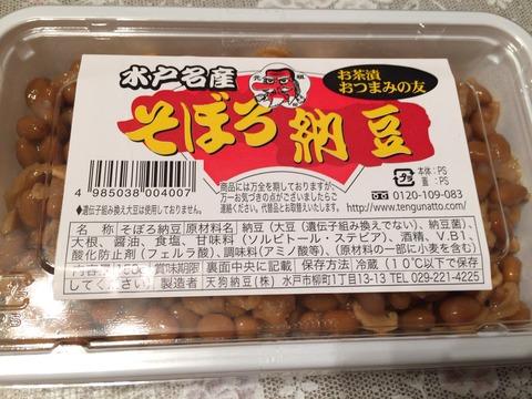 天狗納豆「そぼろ納豆」 (9)