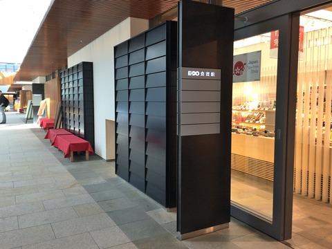 羽田空港国際線 ショップ・レストラン (7)